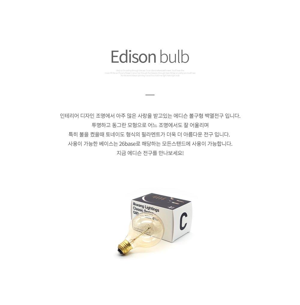 에디슨 볼구형 백열전구 40w - 올루미, 7,500원, 전구/조명부속품, 전구
