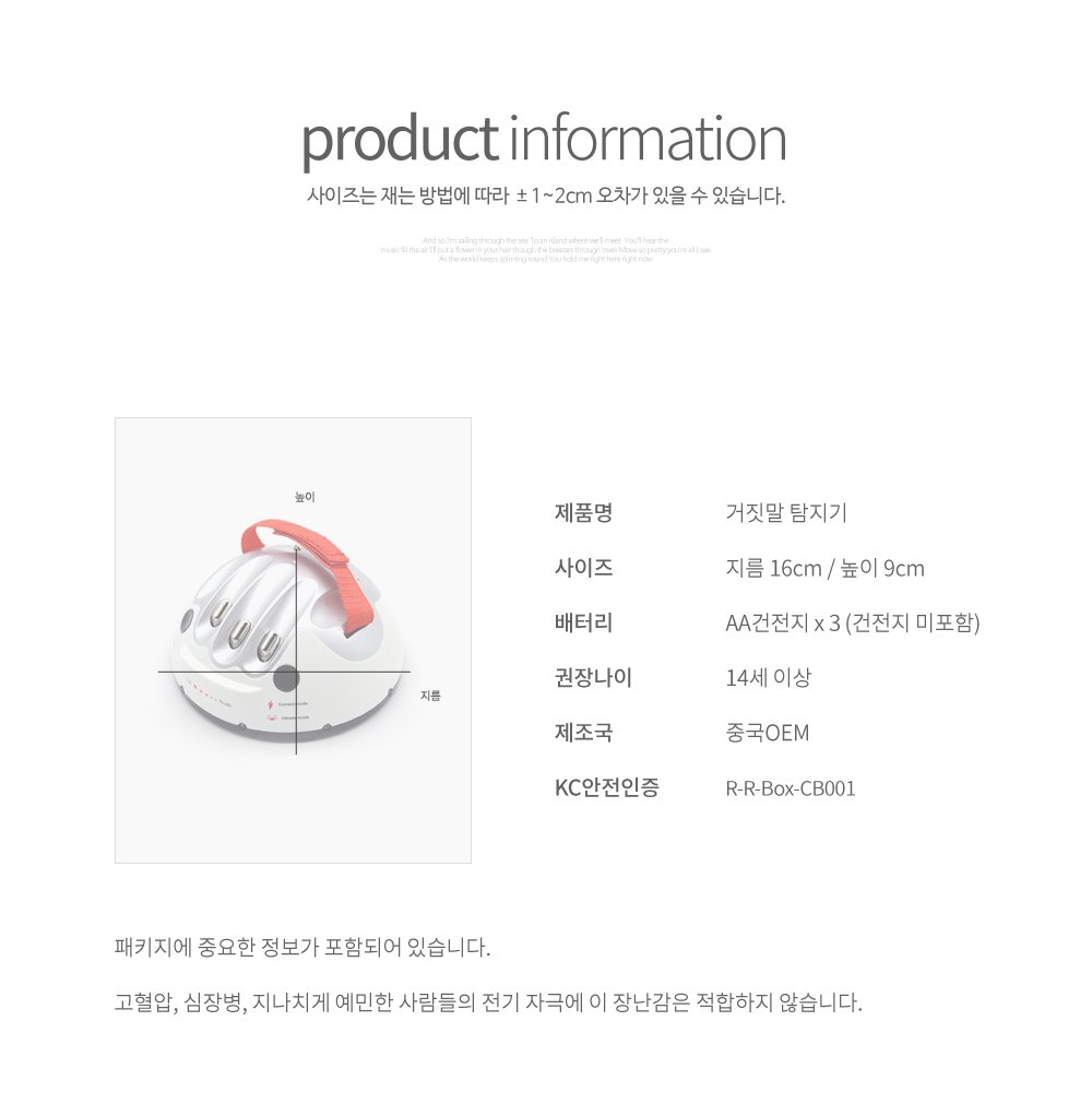 거짓말 감지 탐지기 - 올루미, 12,900원, 아이디어 상품, 아이디어 상품